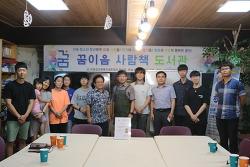 '꿈이음'& '열린문고' 업무협약 체결 및 '7월 사람책도서관' 개최