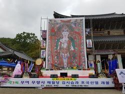 [영산재] 제3회 부여무량사 매월당 김시습과 호국선열 괘불 다례재