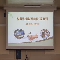 (안전보건교육) 고려특수선재 - 감염병예방관리, 근골격계질환예방