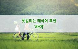 헷갈리는 태국어 표현 #01 : 하이 ใหั