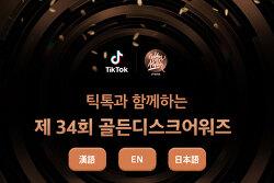 틱톡으로 편하게 골든디스크, MBC 연예대상 및 연기대상 투표하기
