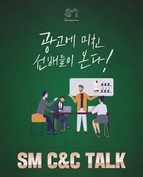 13회 SM C&C Talk '광고에 미친 선배들이 온다!'