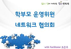 회의/토의진행: 학부모운영위원 협의회 퍼실리테이팅