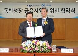 *Sh수협은행, 한국해운조합과 동반성장협약 체결