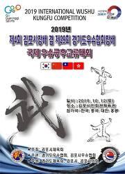 제4회 김포시장배 겸 제29회 경기도우슈협회장배 국제우슈쿵후교류대회