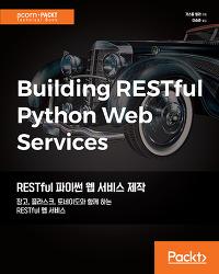 [책] RESTful 파이썬 웹 서비스 제작 - 1 Django rest framework