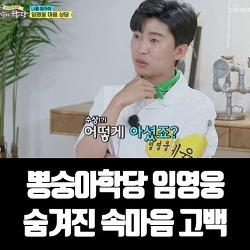 뽕숭아학당 임영웅, 숨겨왔던 진심과 '허공' 열창