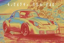 [사진편집] Porsche 356 RSR