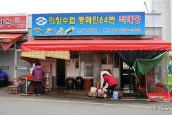 의창수협 중매인64번 직매장, 경남 창원시