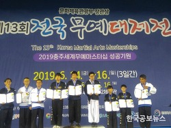문화체육관광부장관상 제13회 전국무예대제전 성료