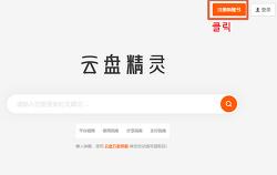 바이두 유료 검색기 yunpanjingling (云盘精灵, 운반정령) 이용하기 - 1편. 소개 및 가입하기