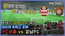 [축구로그 ep.23] 2019.09.25 - FC서울 vs 경남FC
