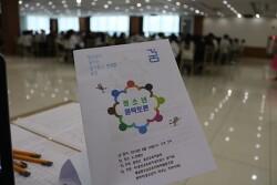 '청소년정책 SNS 설문조사'실시