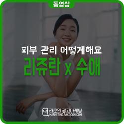 리쥬란 힐러 x 수애 광고