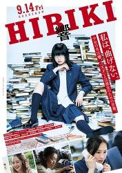 히비키(HIBIKI,響-HIBIKI-, 2018)