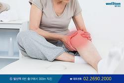 무릎연골수술 해결책! 인공관절에 대해서