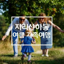 [지리산하동] 지리산하동 여름 가족여행