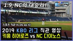 [야구로그 ep.02] 2019.04.03 - 키움 히어로즈 vs NC 다이노스