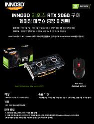 아이노비아, INNO3D 지포스 RTX 2060 시리즈 마우스 증정 이벤트