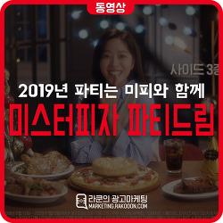 미스터피자 아모르파티 파티드림 x 조보아 광고