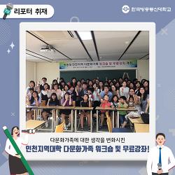 [리포터 취재] 인천지역대학 다문화가족 워크숍 및 무료강좌!