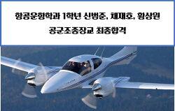 항공운항학과 1학년 신범준, 채재호, 황상원 공군조종장교 최종합격