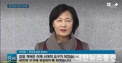법무부장관 후보자 추미애, 응원하는 이유