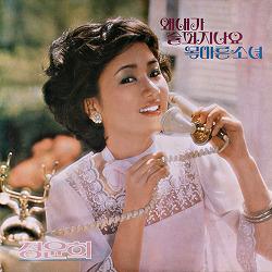 정윤희 - 목마른 소녀 (1977)