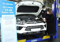 쌍용차,'Safety Clinic 차량점검 서비스'실시
