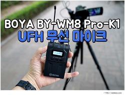 유튜버를 위한 가성비 보야 무선마이크 BOYA BY-WM8 PRO-K1 사용기