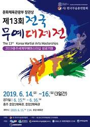 문화체육관광부장관상 제13회 전국무예대제전