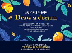 슈펜x마리몬드 Draw a dream 콜라보, 이랜드 재단의 따끈한 CSR
