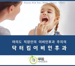 인후염 증상, 자세하게 살펴보자!