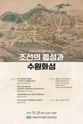 <조선의 읍성과 수원화성>