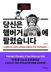 [도서리뷰] 당신은 햄버거 하나에 팔렸습니다 - 김지헌