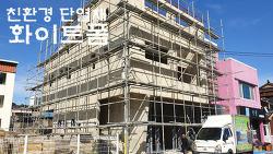 [충청북도]영동군 건물 - 친환경 단열재 화이트폼(수성연질폼, 수성연질우레탄폼)시공 완료 했습니다.