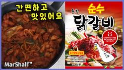 순수 춘천 닭갈비 1kg - 춘천휴게소에서 사온 냉동 닭갈비!