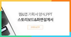 앱&웹 기획서 스토리보드 양식.PPT 배포 (프리모아)