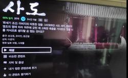 [영화리뷰] 사도 - 이준익 감독