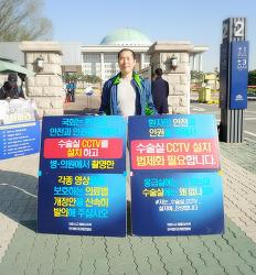 99일차 117번째 릴레이 1인 시위 참여자 김점례씨 아들 김인규