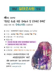 성산업 축소를 위한 '해냄'실태조사원 모집