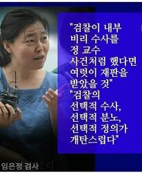 ■임은정 부장검사를 법무장관에 임명해야■