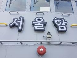[후기] 해군상관에 의한 성소수자 여군 성폭력사건, 서울함공원을 통해 살펴보다
