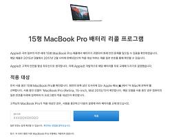 애플 맥북 프로 15인치 배터리 리콜 프로그램 확인해 보세요!