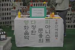 [사진&영상] 피다영 LIVE in 녹사평 용산FM 공개방송