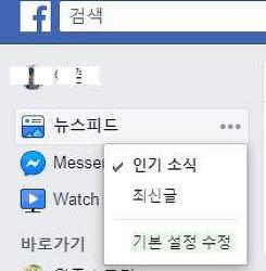 페이스북) 불편한 사람의 포스팅 보고 싶지 않을 땐 팔로우 취소하기 그리고 팔로우 취소한 사람 한 번에 관리하기