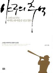 야구의 추억: 패배자가 아닌 '비운의 스타' - 이선희 中, 김은식