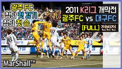 [Full] 광주FC vs 대구 FC - 2011 K리그 개막전 (광주FC 창단 첫경기)