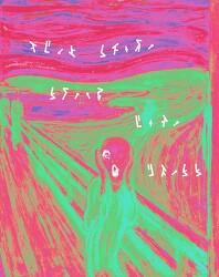 [사진편집] Edvard Munch (에드바르 뭉크) - The Scream (절규)