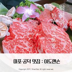 맛집REVIEW : 이도맨숀 공덕점 :: 공트럴파크, 공덕맛집, 고급 한우 레스토랑, 한점 소고기 추천!!